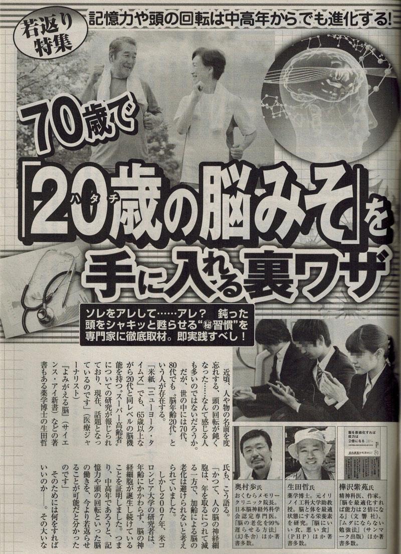 週刊大衆 2017年3月27日号