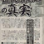 週刊大衆 2017年4月10日号