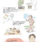 膵臓がんから回復した看護師