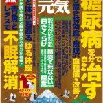 「はつらつ元気」2018年2月号、青魚とレタスで不眠解消!!