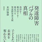 <書籍紹介> 「発達障害バブルの真相」(米田倫康、萬書房、2000円+税)
