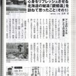 「はつらつ元気」2019年12月号、心身をリフレッシュさせる北海道の秘湯「銀婚湯」を訪ねて思ったこと